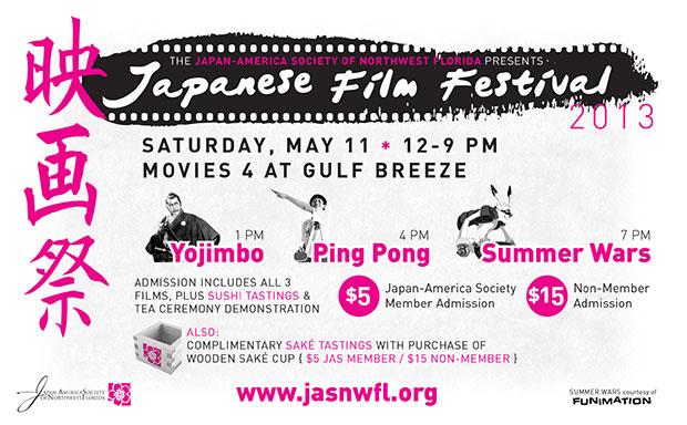 japanese-film-festival-2013