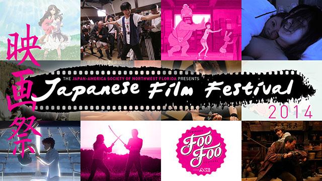 japanesefilmfest2014-banner-360
