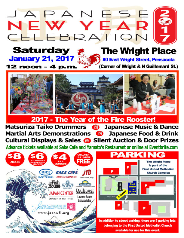 jas-new-year-celebration-jan-21-2017